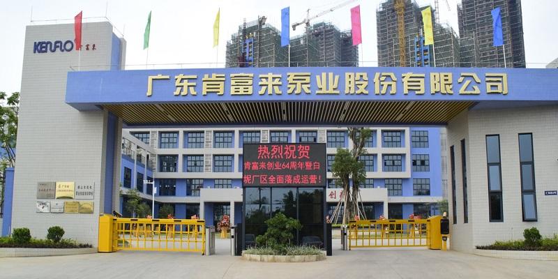 广东佛山肯富来水泵厂有限公司