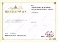 肯富来泵业荣获中石化易派客企业法人信用认证AA等级